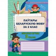 Книга «Паўтары беларускую мову за 2 клас. Сшытак вучня 3 кл.».
