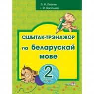 Книга «Сшытак-трэнажор па беларускай мове. 2 клас».