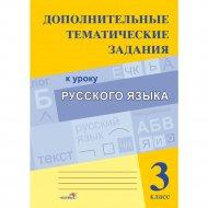 Книга «Дополн. Тематические задания к уроку рус. Языка. 3 класс».