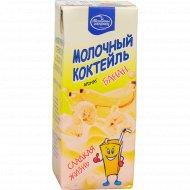 Молочный коктейль «Сладкая жизнь» с ароматом банана 2,5%, 210 мл.