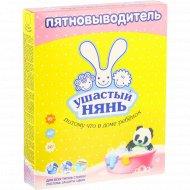 Пятновыводитель «Ушастый нянь» для детского белья, 500 г.