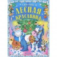 Книга «Лесная красавица» Т. Комзалова.