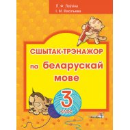 Книга «Сшытак-трэнажор па беларускай мове. 3 клас».