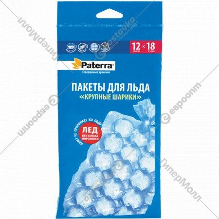 Пакеты для льда «Paterra» крупные шарики на 18 ячеек, 12 шт.