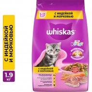 Корм для котят «Whiskas» индейка и морковь 1.9 кг.