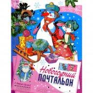 Книга «Новогодний почтальон» Т. Комзалова.