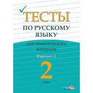 Книга «Тесты по русскому языку для тем. Контроля. 2 кл. В. 1».