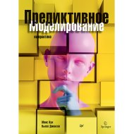 Книга «Предиктивное моделирование на практике».