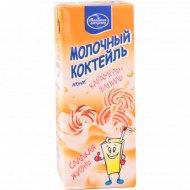 Молочный коктейль «Сладкая жизнь» карамель 2.5 %, 210 мл.