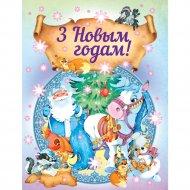 Книга «З Новым годам!» Т.Комзалова.