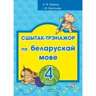 Книга «Сшытак-трэнажор па беларускай мове. 4 клас».
