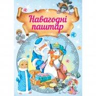 Книга «Навагоднi паштар» Т.Камзалова.