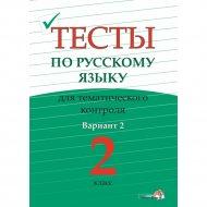 Книга «Тесты по русскому языку для тем. Контроля. 2 кл. В. 2».