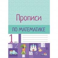 Книга «Прописи по математике. 1 класс».