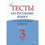 Книга «Тесты по русскому языку для тем. Контроля. 3 кл. В. 1».
