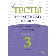 Книга «Тесты по русскому языку для тем. Контроля. 3 кл. В. 2».