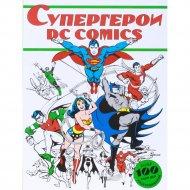 Книга «Cупергерои DC Comics».