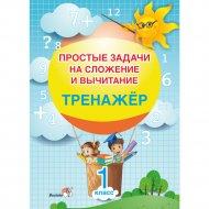 Книга «Простые задачи на сложение и вычитание. Тренажер. 1 кл».