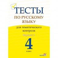Книга «Тесты по русскому языку для тем. Контроля. 4 кл. В. 1».