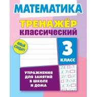 Тренажер «Классический. Математика 3 класс».
