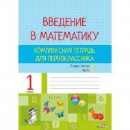 Книга «Введение в математику. Тетрадь для первоклассника. Ч 1».