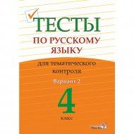 Книга «Тесты по русскому языку для тем. Контроля. 4 кл. В. 2».