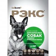 Корм для собак «Рэкс» крупных и средних пород, 15 кг.