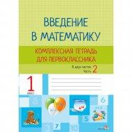 Книга «Введение в математику. Тетрадь для первоклассника. Ч 2».