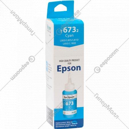 Чернила синие «Epson» 70 мл.