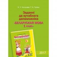 Книга «Заданні да вучэбнага дапаможніка беларуская мова, 1 кл».