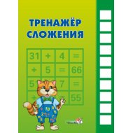 Книга «Тренажёр сложения».
