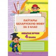 Книга «Паўтары беларускую мову за 3 клас. Сшытак вучня 4 кл.».
