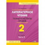 Книга «Литературное чтение. Планы-конспекты уроков. 2 класс. Часть 2».