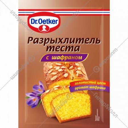Разрыхлитель теста «Д-р Оеткер» с шафраном, 12 г