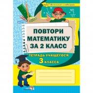 Книга «Повтори математику за 2 класс. Тетрадь учащегося 3 кл».