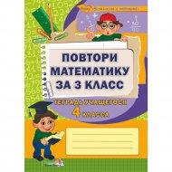 Книга «Повтори математику за 3 класс. Тетрадь учащегося 4 кл».