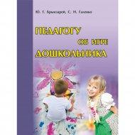 Книга «Педагогу об игре дошкольника» Ю.Г. Брынзарей.