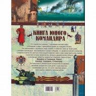 Книга «Книга юного командира».