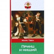 Книга «Принц и нищий» М. Твен.