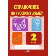 Книга «Справочник по русскому языку. 2 класс».