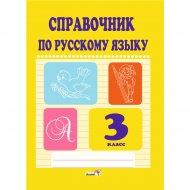 Книга «Справочник по русскому языку. 3 класс».