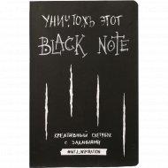 Книга «Уничтожить этот Black Note».