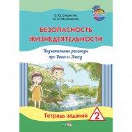 Книга «Поучительные рассказы про Ваню и Алису» тетрадь 2.