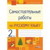 Книга «Cамостоятельные работы по русскому языку. 2 класс».