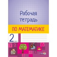 Книга «Рабочая тетрадь по математике. 2 класс».