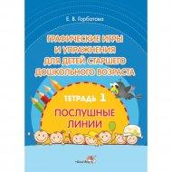 Книга «Графические игры и упражнения. Тетрадь 1».
