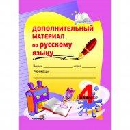 Книга «Дополнительный материал по русскому языку. 4 класс».