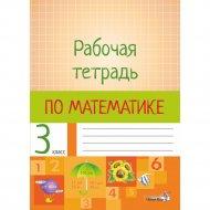 Книга «Рабочая тетрадь по математике. 3 класс».