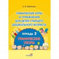 Книга «Графические игры и упражнения. Тетрадь 2».