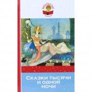 Книга «Сказки тысячи и одной ночи» М. Салье.
